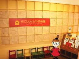 東京おもちゃ美術館ツアー