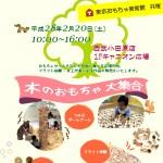 小田原市 木のおもちゃで遊ぼう