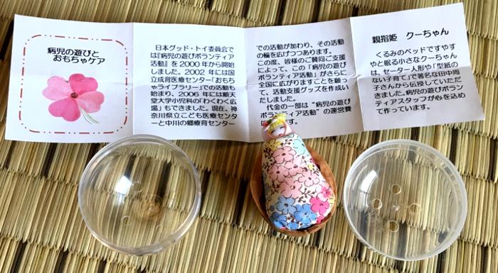 東京おもちゃ美術館ガチャガチャ