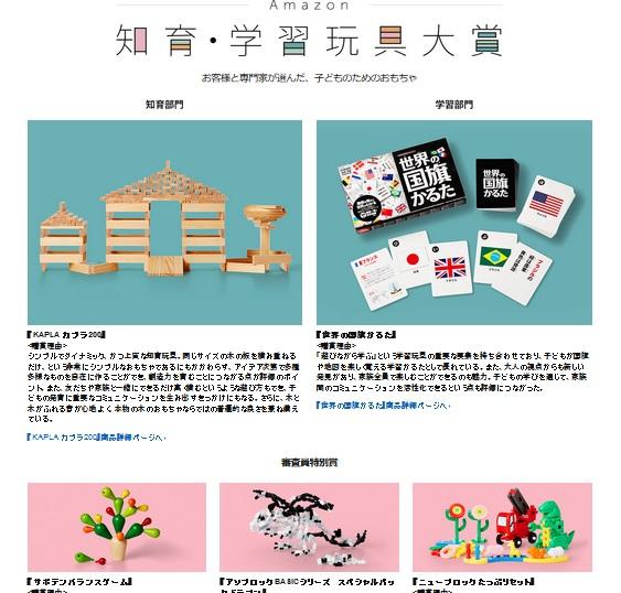 Amazon 「知育・学習玩具大賞」