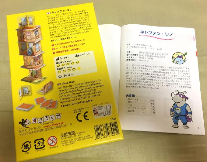 日本語で書いてあります